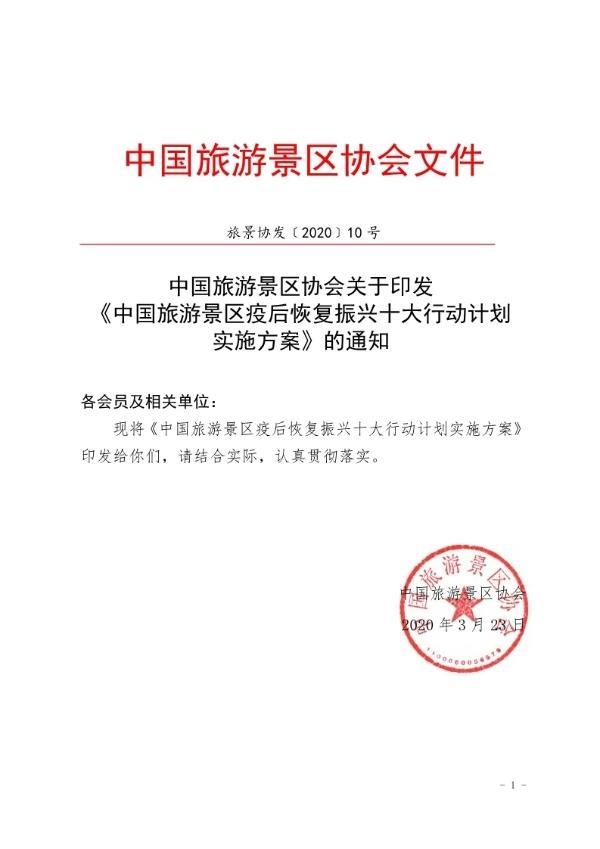 中国旅游景区协会印发 《中国旅游景区疫后恢复振兴十大行动计划实施方案》