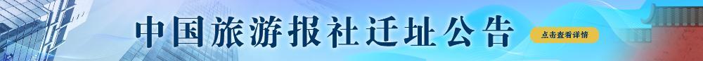 中國旅游報社遷址公告