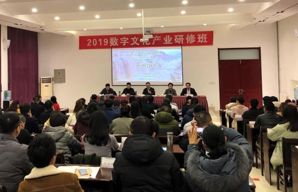 2019數字文化產業研修班在河南開封舉行開班儀式